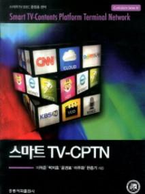 스마트 TV CPTN