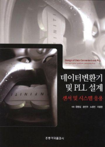 데이터변환기 및 PLL 설계-센서 및 시스템 응용-