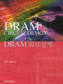DRAM 회로설계
