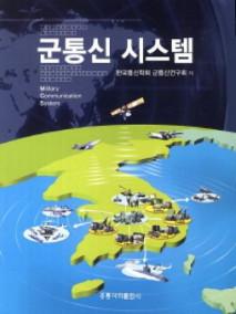 군통신 시스템