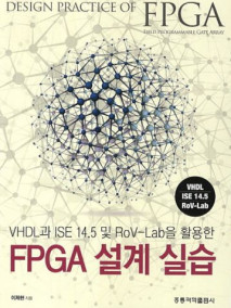 VHDL과 ISE 14.5 및 ROV-Lab을 활용한 FPGA 설계 실습