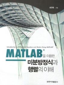 MATLAB를 이용한 미분방정식과 행렬의 이해