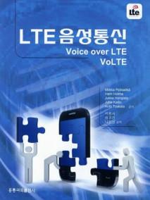 LTE 음성통신(한국어판)