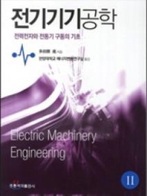 전기기기공학 2(한국어판)