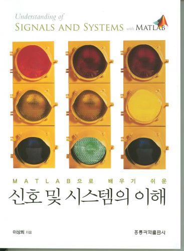 MATLAB으로 배우기 쉬운 신호 및 시스템의 이해
