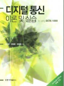 디지털 통신 이론 및 실습 (by using DCTK-1000)