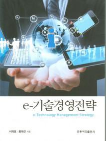 e-기술경영전략