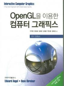 OpenGL을 이용한 컴퓨터 그래픽스