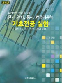 설계능력 향상을 위한 전기, 전자, 통신, 컴퓨터공학 기초전공 실험 -아두이노 보드 프로그래밍 포함-(개정판)