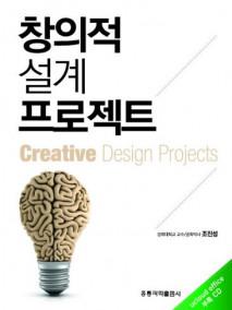 창의적 설계 프로젝트