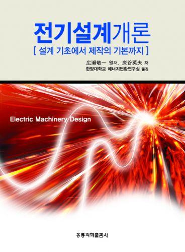 전기설계개론 [설계 기초에서 제작의 기본까지] -한국어판-