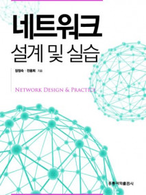 네트워크 설계 및 실습