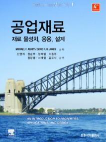 공업재료 (재료 물성치, 응용, 설계) -한국어판-(한국어판)