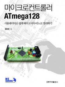 마이크로컨트롤러 ATmega128 -시뮬레이터로 쉽게 배우고 아두이노로 정리하기-
