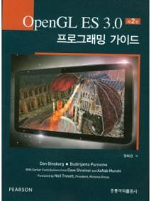 OpenGL ES 3.0 프로그래밍 가이드, 2판