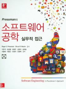 Pressman의 소프트웨어 공학 실무적 접근