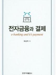 전자금융과 결제