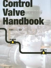 개정판  Control Valve Handbook