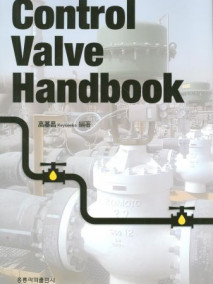 Control Valve Handbook(개정판)