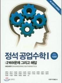 정석 공업수학 1 -2169문제 그리고 해답-