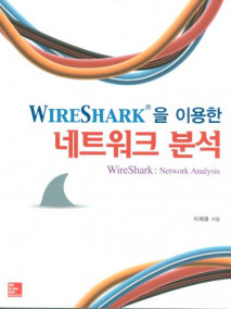 WIRESHARK을 이용한 네트워크 분석(한국어판)