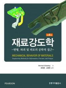 재료강도학, 4판 -변형, 파괴 및 피로의 공학적 접근-(한국어판)