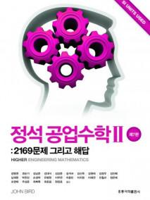 정석 공업수학 2 -2169문제 그리고 해답-(한국어판)