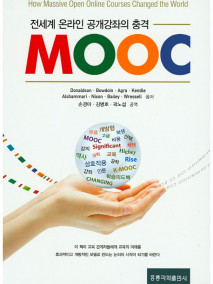 전세계 온라인 공개강좌의 충격 MOOC