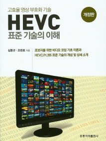 고효율 영상 부호화 기술 HEVC 표준 기술의 이해(개정판)