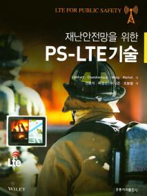 재난안전망을 위한 PS-LTE기술