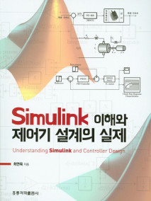 Simulink 이해와 제어기 설계의 실제