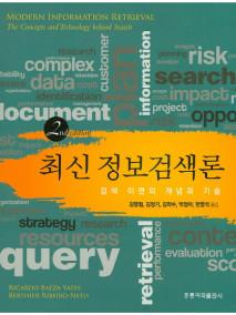 최신 정보검색론 2판  -검색 이면의 개념과 기술-(한국어판)