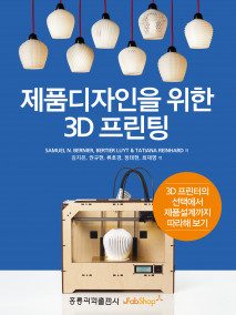 제품디자인을 위한 3D 프린팅(한국어판)