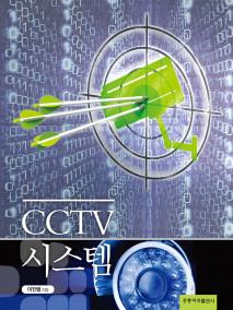 CCTV 시스템