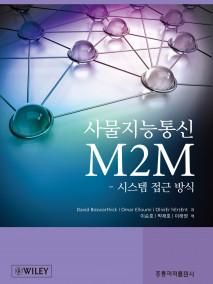 사물지능통신 M2M - 시스템 접근 방식(한국어판)