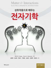 상호작용으로 배우는 전자기학(한국어판)