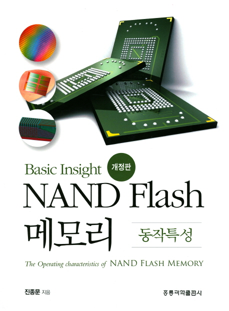Basic Insight NAND Flash 메모리: 동작특성(개정판)