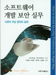 소프트웨어 개발 보안 실무 : 시큐어 코딩 원리와 실제(한국어판)