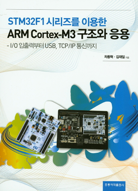 STM32F1 시리즈를 이용한 ARM Cortex-M3구조와 응용 -  I/O 입출력부터 USB, TCP/IP 통신까지