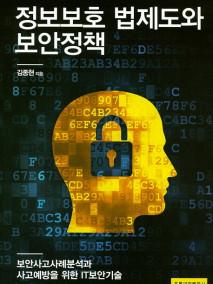 정보보호 법제도와 보안정책
