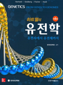 하트웰의 유전학, 5판 -유전자에서 유전체까지-
