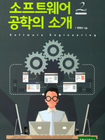 소프트웨어 공학의 소개, 2판