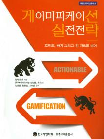 게이미피케이션 실전전략 -포인트, 배지 그리고 킹 차트를 넘어-(한국어판)