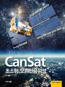 Cansat 나만의 인공위성 프로젝트(한국어판)