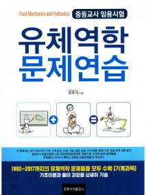 유체역학 문제연습 -중등교사 임용시험-