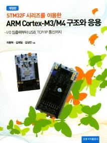 STM32F 시리즈를 이용한 ARM Cortex-M3/M4 구조와 응용(개정판) -I/O 입출력부터 USB, TCP/IP 통신까지-