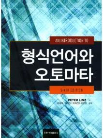 형식언어와 오토마타 6판(한국어판)