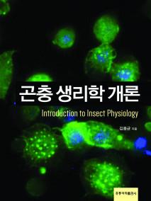 곤충생리학 개론