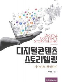 디지털콘텐츠 스토리텔링 -시나리오 완성하기-