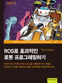 ROS로 효과적인 로봇 프로그래밍하기